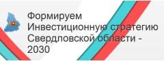 Формируем Инвестиционную стратегию Свердловской области - 2030