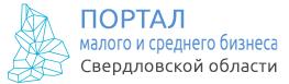 Портал малого и среднего предпринимательства Свердловской области